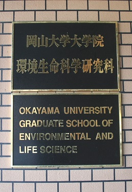 Graduate School of Environmental and Life Science