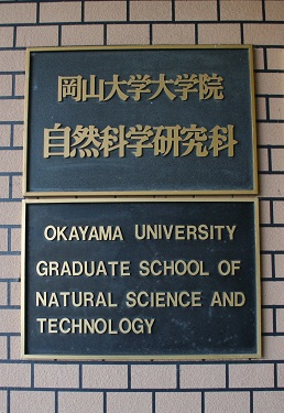 Graduate School of Natural Science and Technology